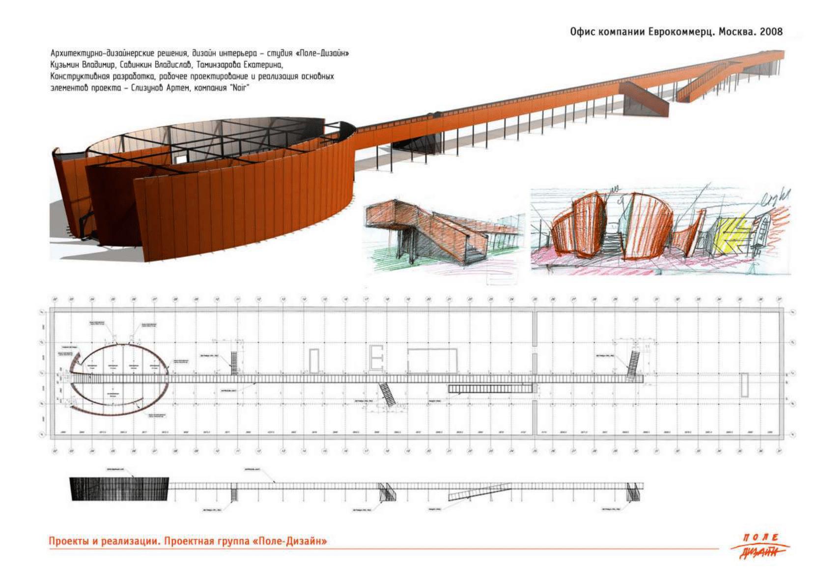 pole-design