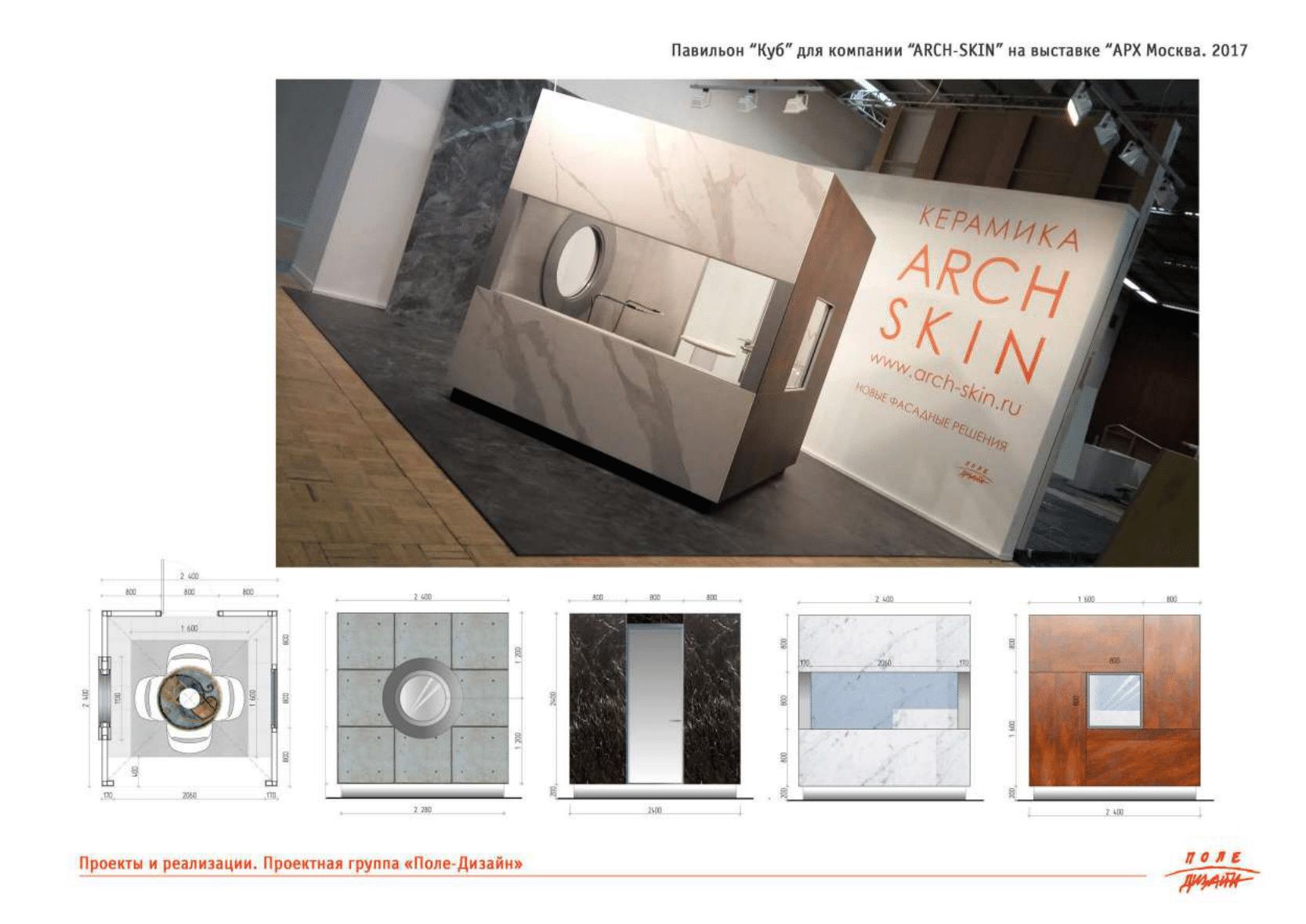 vystavochnyy-dizayn