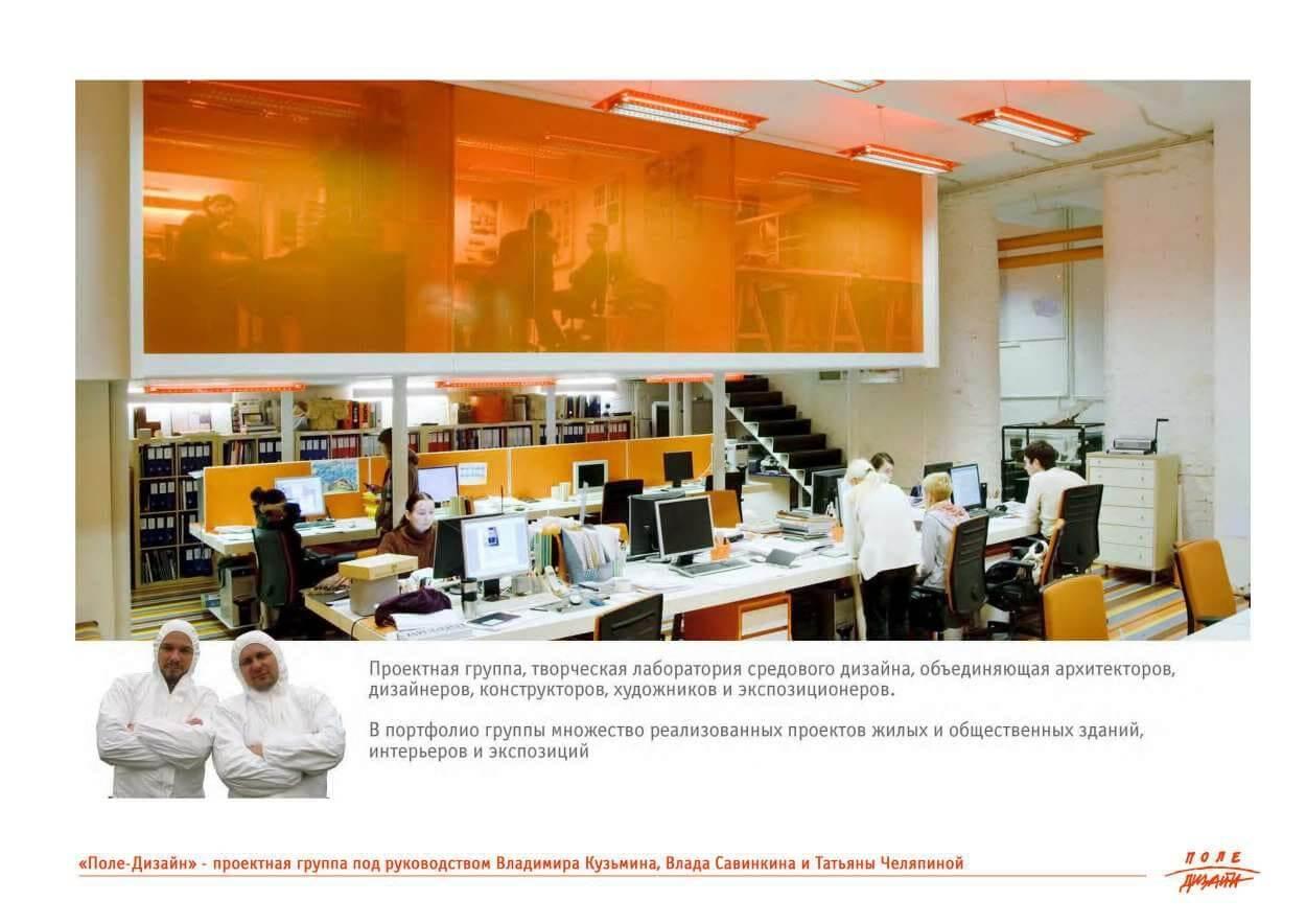 Проектная группа ПОЛЕ ДИЗАЙН * Архитектура, Дизайн среды, Выставочный дизайн, Дизайн интерьеров, Дизайн предметов