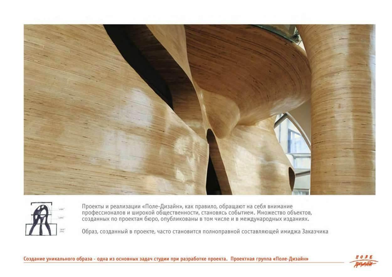 Проектная группа ПОЛЕ ДИЗАЙН Дизайн интерьеров