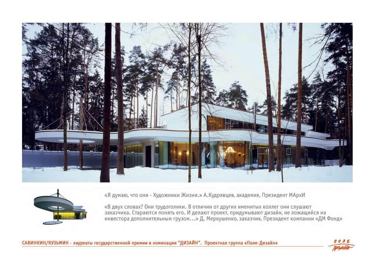 Проектная группа ПОЛЕ ДИЗАЙН * Проектирование резиденций и домов