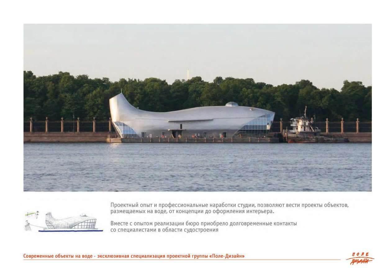 Проектная группа ПОЛЕ ДИЗАЙН * Проектирование объектов на воде